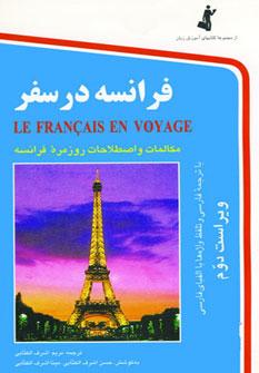 تصویر فرانسه در سفر