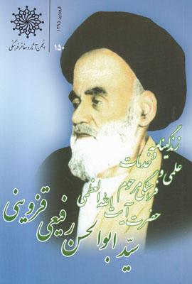 تصویر زندگینامه و خدمات ابوالحسن رفیعی قزوینی