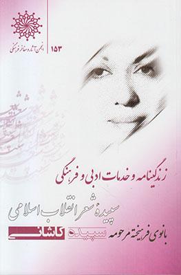 تصویر زندگینامه سپیده کاشانی
