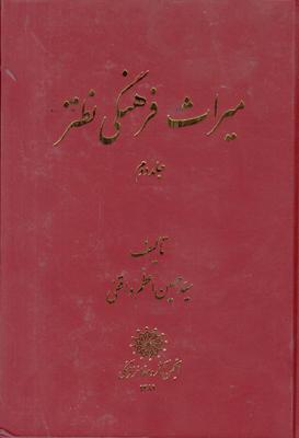 تصویر میراث فرهنگی نطنز جلد2