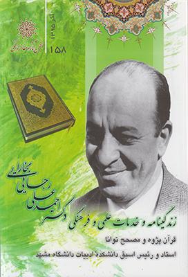 تصویر اقبال شناسی جستاری در اندیشه و هنر دکتر محمد اقبال لاهوری