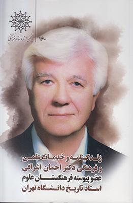 تصویر زندگینامه احسان اشراقی