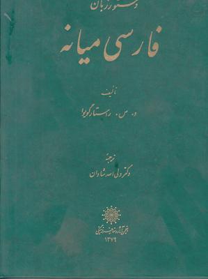 تصویر دستور زبان فارسی میانه