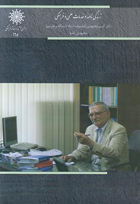 تصویر زندگی نامه و خدمات دکتر کریم مجتهدی