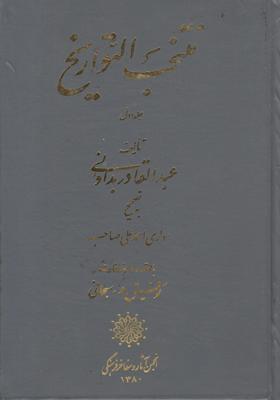 تصویر منتخب التواریخ (2جلدی)