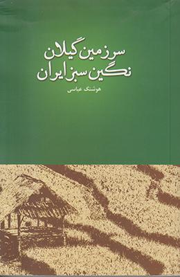 سرزمین گیلان نگین سبز ایران
