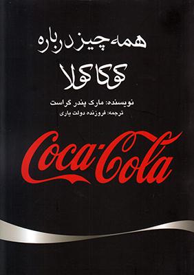 تصویر همه چیز درباره کوکا کولا