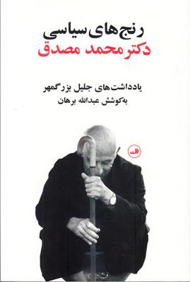 تصویر رنج های سیاسی دکتر محمد مصدق