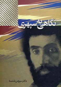 تصویر نگاهی به سپهری