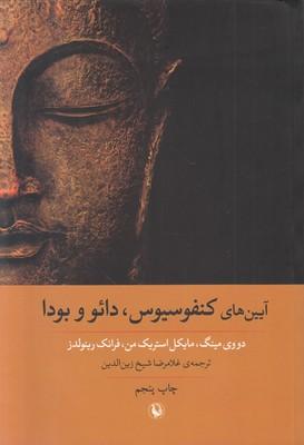 تصویر آیین های کنفوسیوس دائو و بودا