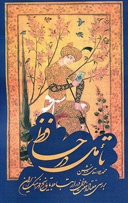 تصویر تاملی در حافظ