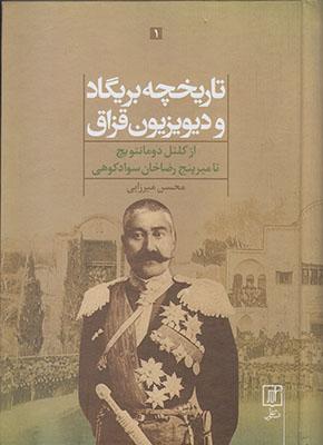 تصویر تاریخچه بریگاد قزاق2 جلدی