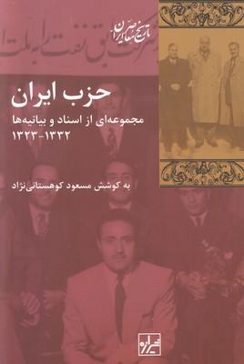 تصویر حزب ایران