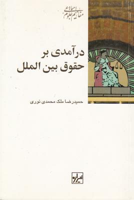 تصویر درآمدی بر حقوق بین الملل