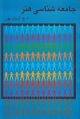 تصویر جامعه شناسی هنر