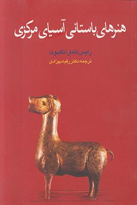 تصویر هنرهای باستانی آسیایی مرکزی