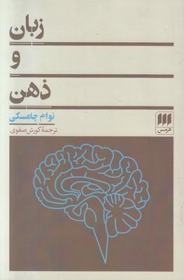 تصویر زبان و ذهن