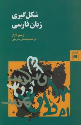 تصویر شکل گیری زبان فارسی