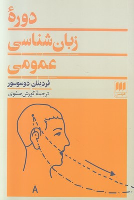تصویر دوره زبان شناسی عمومی