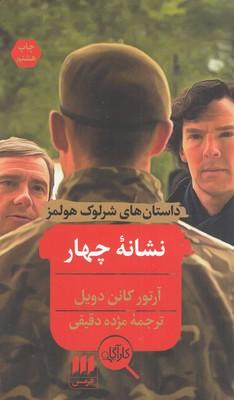 تصویر نشانه چهار (داستانهای شرلوک هولمز)