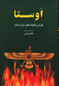 تصویر اوستا: کهن ترین گنجینه مکتوب ایران باستان