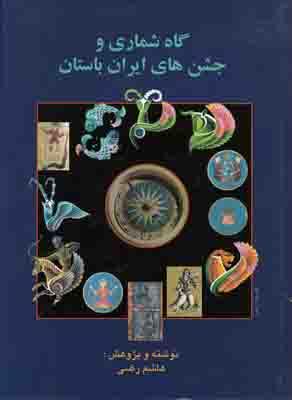 تصویر گاه شماری جشن های ایران باستان