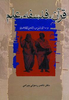 تصویر قرآن و فلسفه علم
