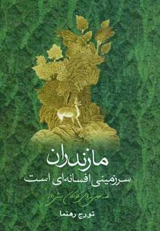 تصویر مازندران سرزمین افسانه ای است