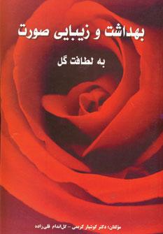 تصویر بهداشت و زیبایی صورت به لطافت گل