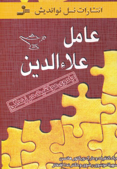تصویر عامل علاء الدین