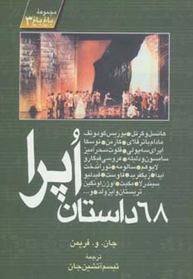 تصویر 68 داستان اپرا