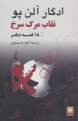 تصویر نقاب مرگ سرخ و 18 قصه دیگر
