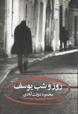 تصویر روز و شب یوسف