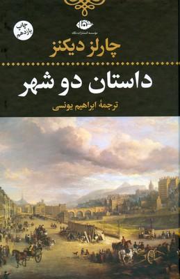 تصویر داستان دو شهر