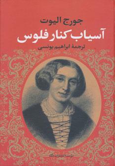 تصویر آسیاب کنار فلوس