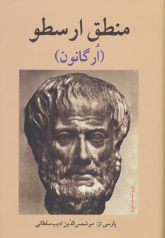 تصویر منطق ارسطو-ارگانون
