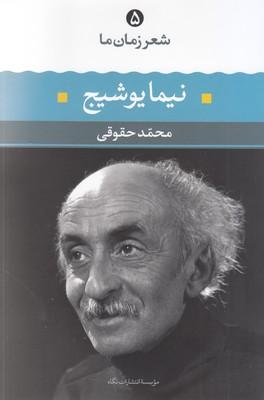 تصویر شعر زمان ما 5 ( نیما یوشیج)