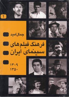 تصویر فرهنگ فیلمهای سینمای ایران 1و2