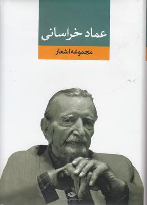 تصویر مجموعه اشعار عماد خراسانی