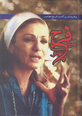 تصویر من و فرح پهلوی 3جلدی