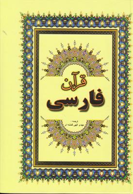 تصویر قرآن فارسی