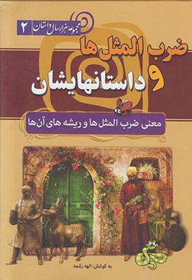 ضرب المثل ها و داستانهايشان/مجموعه هزار سال داستان2/گ/سما