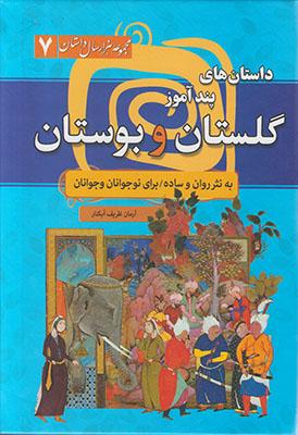 داستان هاي پندآموز گلستان و بوستان/مجموعه هزار سال داستان7/گ/سما