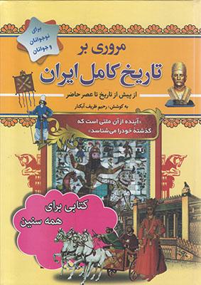 تصویر مروری بر تاریخ کامل ایران