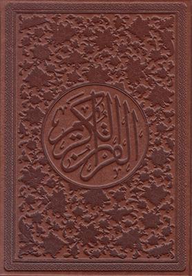 تصویر قرآن کریم قمشه ای چرم جیبی