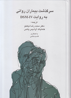 تصویر سرگذشت بیماران روانی به روایت DSM_IV