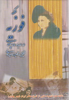 تصویر ملکه فوزیه در دربار دو پهلوی