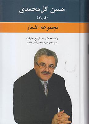 تصویر مجموعه اشعار حسن گل محمدی