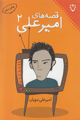 تصویر قصه های امیرعلی 2