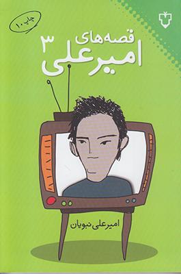 تصویر قصه های امیرعلی 3